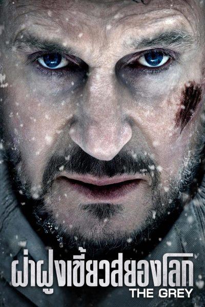 หนัง The Grey ฝ่าฝูงเขี้ยวสยองโลก