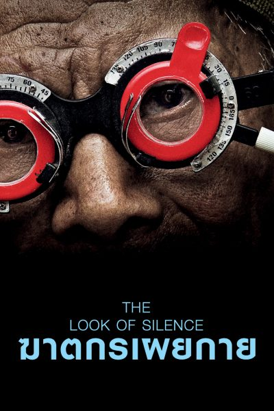 หนัง The Look of Silence