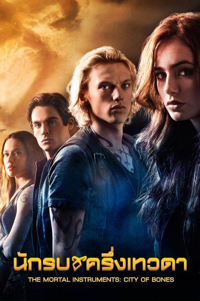 หนัง The Mortal Instruments: City Of Bones นักรบ ครึ่งเทวดา