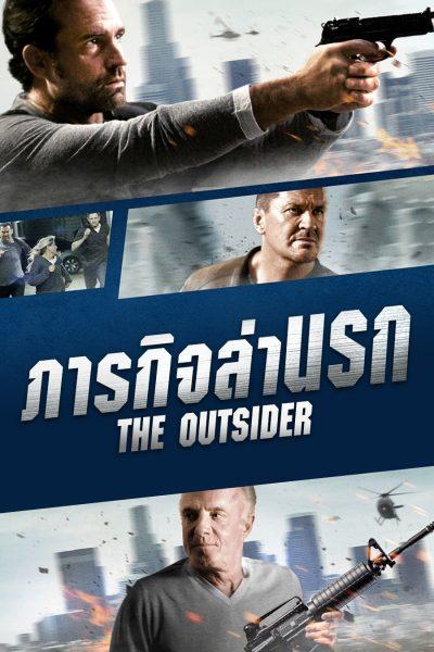หนัง The Outsider ภารกิจล่านรก