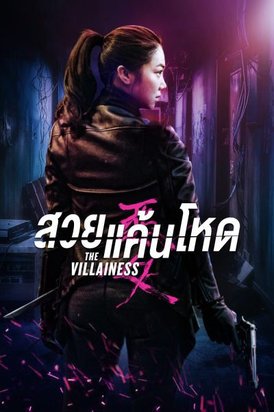 หนัง The Villainess