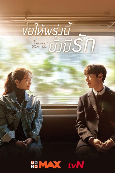 Tomorrow with you Tomorrow with you EP.8