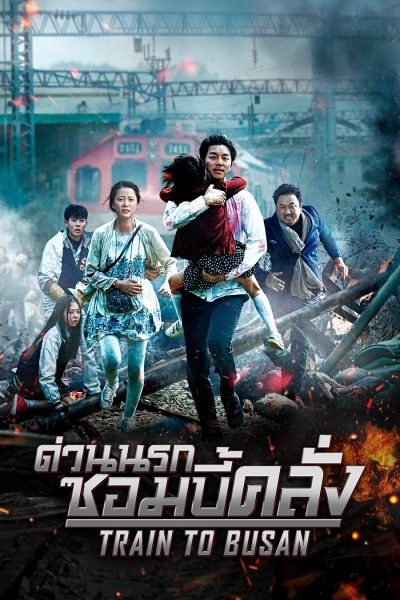 หนัง Train to Busan
