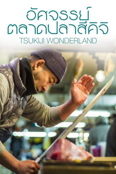 หนัง Tsukiji Wonderland