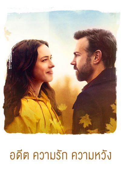 หนัง Tumbledown อดีต ความรัก ความหวัง