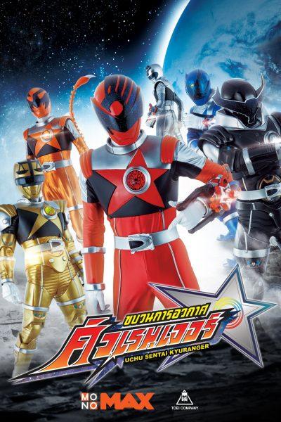 หนัง Uchu Sentai Kyuranger ขบวนการอวกาศ คิวเรนเจอร์