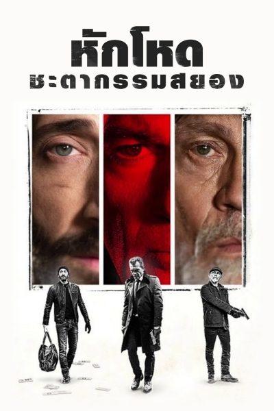 Unchained (aka Bullet Head) หักโหดชะตากรรมสยอง