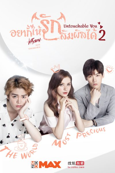 Untouchable You 2 Untouchable You 2 EP.10