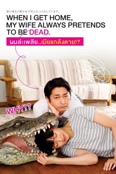 หนัง When I get home, My wife always pretends to be dead