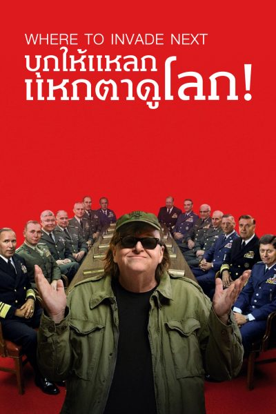 หนัง Where to Invade Next