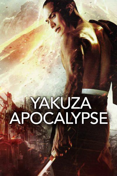 Yakuza Apocalypse ยากูซ่า ปะทะ แวมไพร์