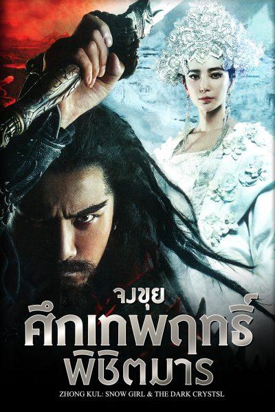 หนัง Zhong Kul: Snow Girl & the Dark Crystal จงขุย ศึกเทพฤทธิ์พิชิตมาร