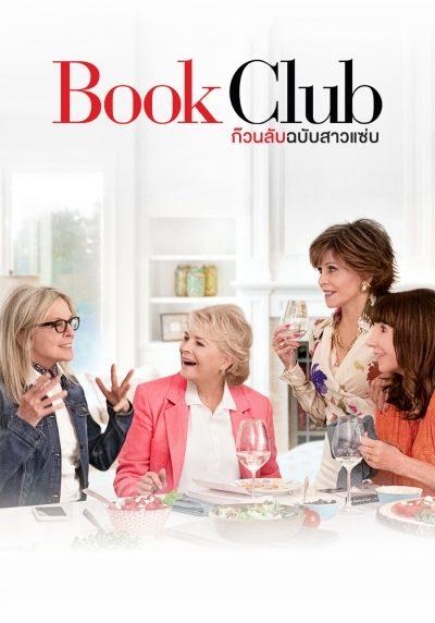 หนัง Book Club