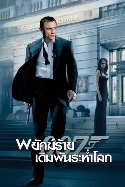 หนัง Casino Royale 007 พยัคฆ์ร้ายเดิมพันระห่ำโลก