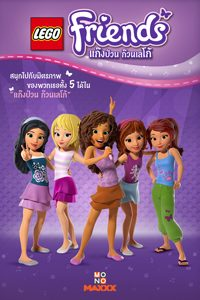 LEGO Friends 10-12
