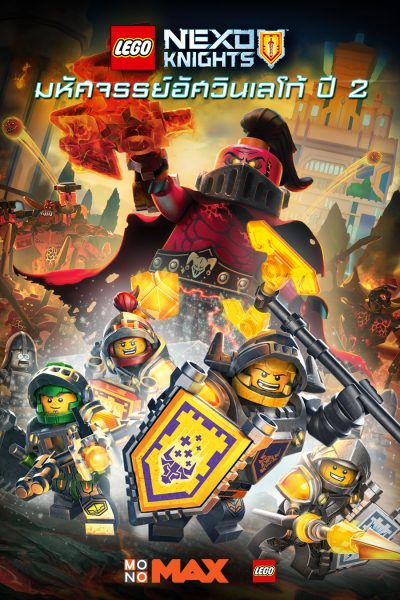 LEGO NEXO Knights S.02 มหัศจรรย์อัศวินเลโก้ ปี 2
