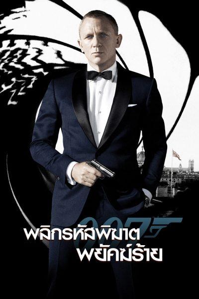 Skyfall พลิกรหัสพิฆาตพยัคฆ์ร้าย 007