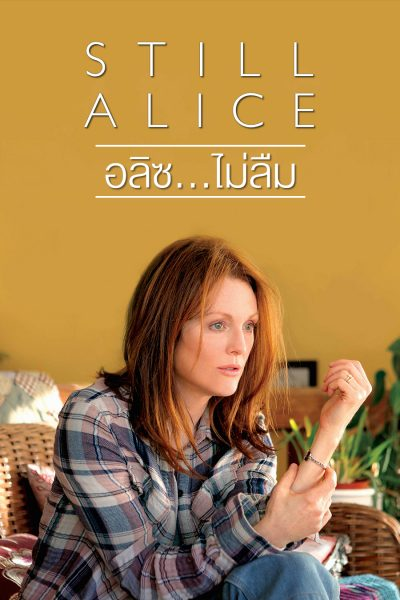Still Alice อลิซ...ไม่ลืม