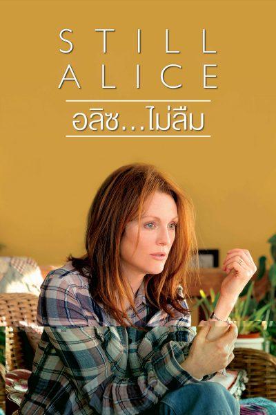 Still Alice อลิซ...ไม่ลืม
