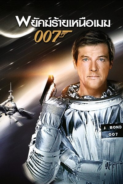 007 พยัคฆ์ร้ายเหนือเมฆ Moonraker