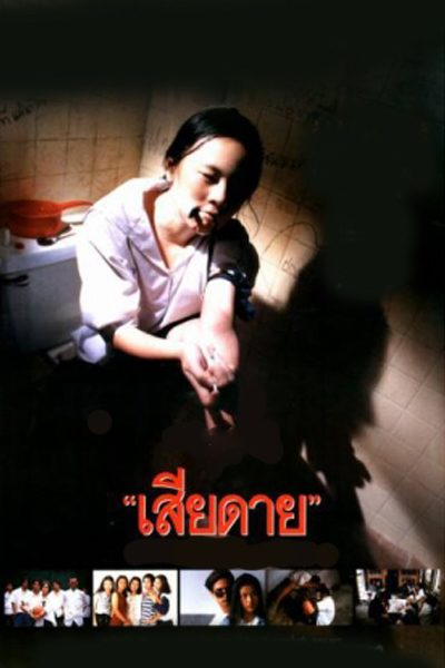 เสียดาย Daughter
