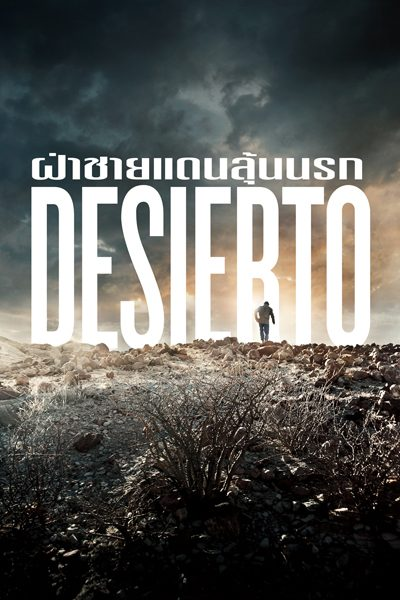 Desierto ฝ่าชายแดนลุ้นนรก