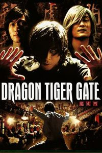 หนัง Dragon Tiger Gate