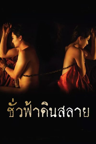 หนัง ชั่วฟ้าดินสลาย (2010) ETERNITY