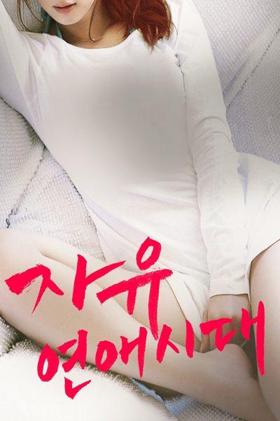 หนัง Free Love Generation สาวมั่นพิสูจน์รัก