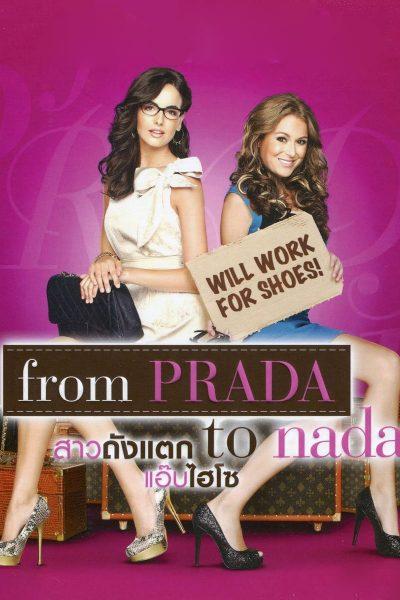 หนัง From Prada to Nada สาวถังแตก แอ๊บไฮโซ