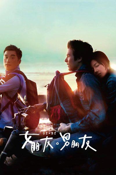 หนัง GF*BF สัญญารัก 3 หัวใจ