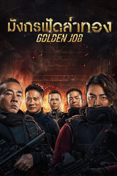 หนัง Golden Job มังกรฟัดล่าทอง