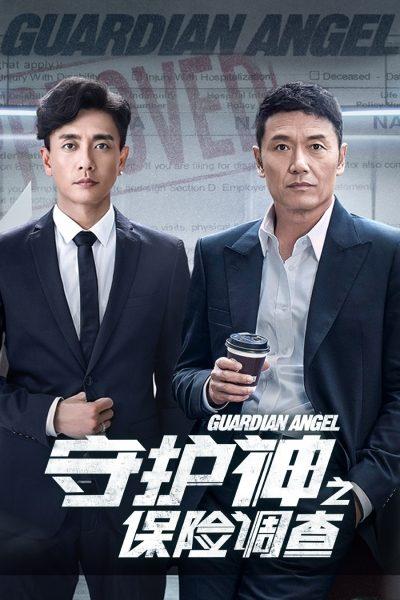 Guardian Angel (aka The Protector) ทีมสืบผู้พิทักษ์