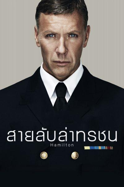 หนัง Hamilton Secret Agent สายลับล่าทรชน 1