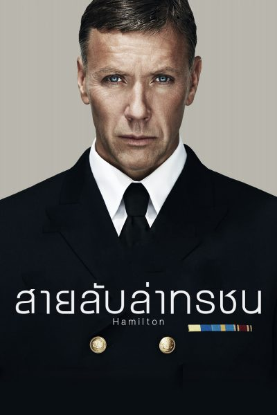 Hamilton Secret Agent สายลับล่าทรชน 1