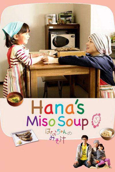 หนัง มิโซะซุปของฮานะจัง