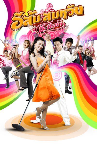 อีส้ม สมหวัง ชะชะช่า In Country Melody 2