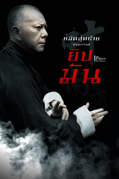 Ip Man- The Final Fight หมัดสุดท้าย ปรมาจารย์ยิปมัน