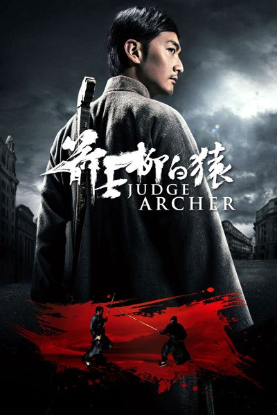 Judge Archer ตุลาการเกาทัณฑ์