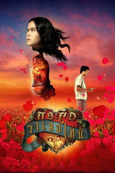 หนัง กระสือวาเลนไทน์ Ghost of Valentine