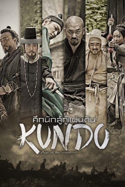 หนัง Kundo : Age of the Rampant ศึกนักสู้กู้แผ่นดิน