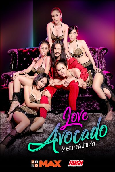 หนัง Rush Mini Series : Love Avocado
