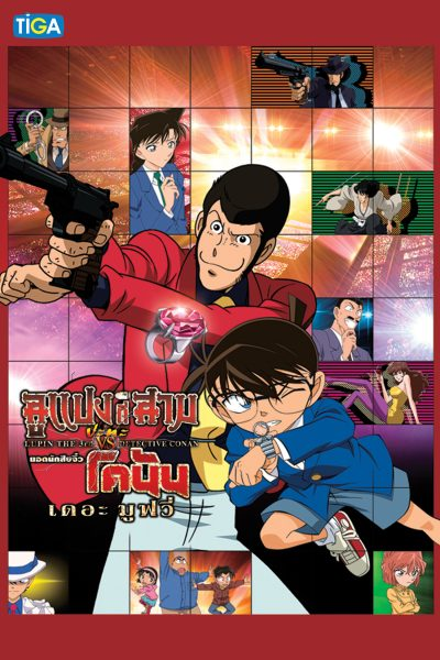 หนัง Lupin The 3rd VS Detective Conan The Movie