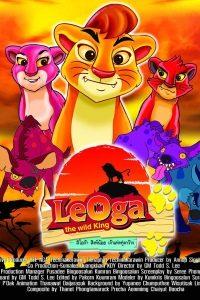 ชุดการ์ตูน FAIRY TALES ตอน ลีโอก้าสิงห์น้อยเจ้าแห่งทุ่งกว้าง Leoga The Wild King