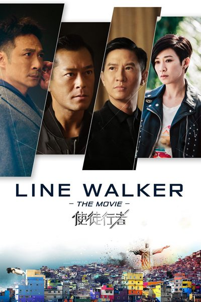 หนัง Line Walker