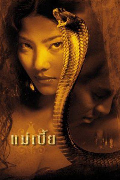 แม่เบี้ย Snake Lady
