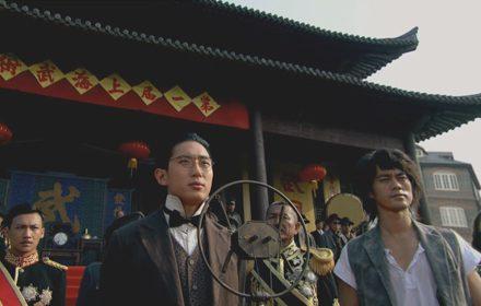 หนัง Ma Yong Zhen Episode 12