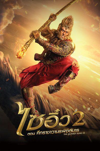 The Monkey King 2 ไซอิ๋ว 2 ศึกราชาวานรพิชิตมาร