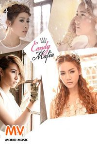 [Official MV] My Boy : Candy Mafia