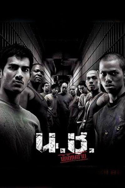 หนัง น.ช. นักโทษชาย Bangkok Hell: Nor Chor - The Prisoners